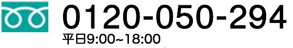 0120-00-0000(平日9:00~21:00/土・祝9:00~19:00)