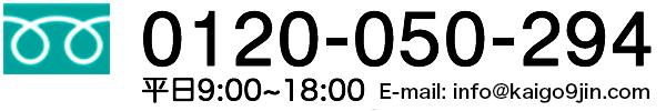 0120-050-294(平日9:00~18:00)