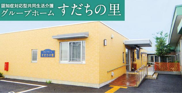 【介護スタッフ/若林区沖野】デイサービスセンターすだちの里(正社員)の画像1
