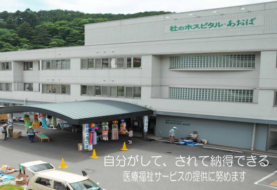 【看護師/青葉区八幡】杜のホスピタル・あおば(正社員)の画像1