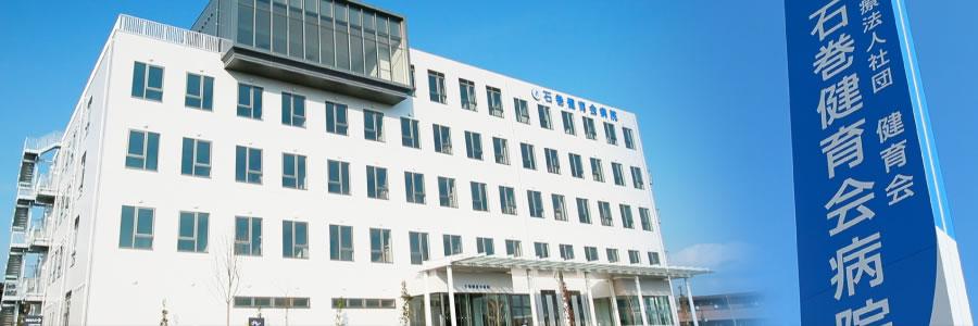 【ヘルパー2級/石巻市大街道西】病院 石巻健育会病院(正社員)の画像1