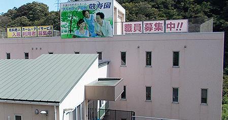 【介護スタッフ/青葉区八幡】アルカディア仙台敬寿園(パート)の画像1