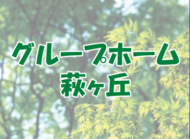 【介護スタッフ/太白区萩ヶ丘】グループホーム萩ヶ丘(正社員)の画像1