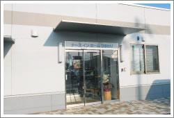 【介護スタッフ/石巻市大街道】ナースインホームひまわり(正社員)の画像1