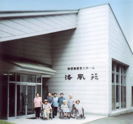【看護師(正・准)/青葉区芋沢】特別養護老人ホーム 洛風苑(正社員)の画像1