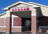【看護師/名取市下余田】デイサービスセンター さふらんの家名取(契約社員)の画像1