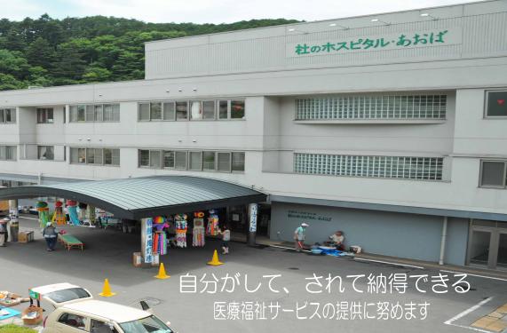 【作業療法士/青葉区八幡】杜のホスピタル・あおば(正社員)の画像1