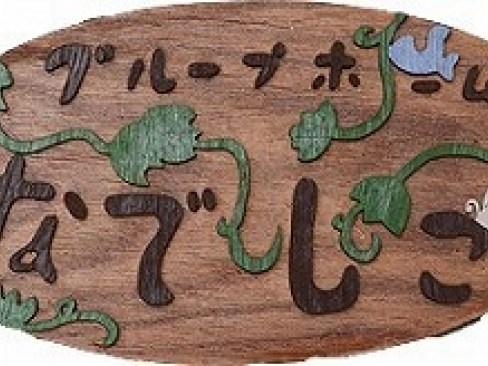 【介護職・ヘルパー/大阪市西成区】 グループホームなでしこ (正職員)の画像1