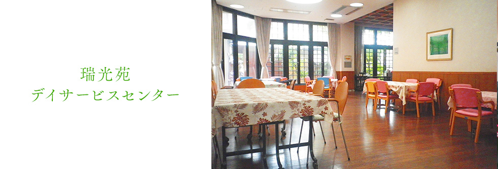 【介護職・ヘルパー/大阪市生野区】 瑞光苑デイサービスセンター (正社員)の画像2