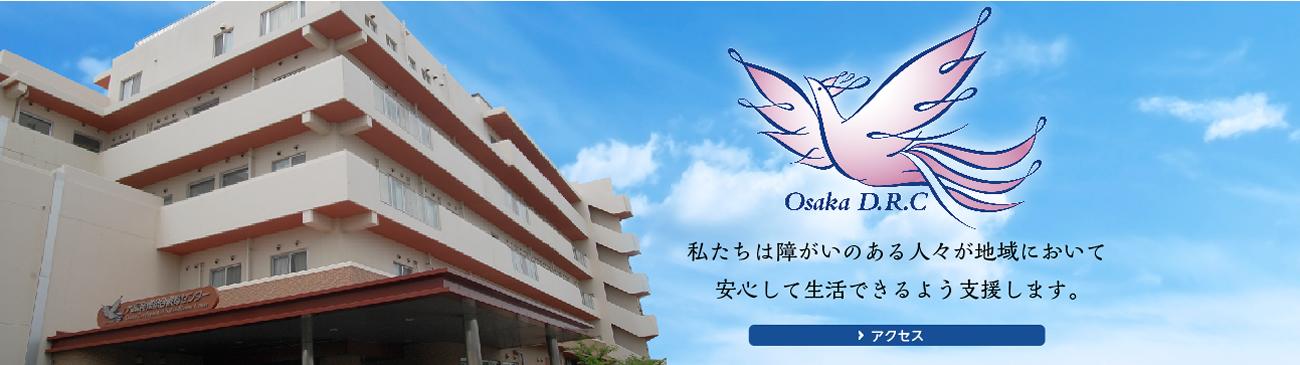 【看護職/大阪市東住吉区】  社会福祉法人 愛徳福祉会 (正社員)の画像1