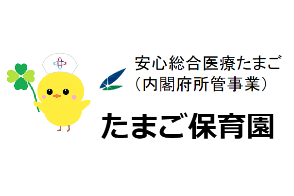 【看護職/八尾市】  病児・通常保育 たまご保育園 (正社員)の画像1