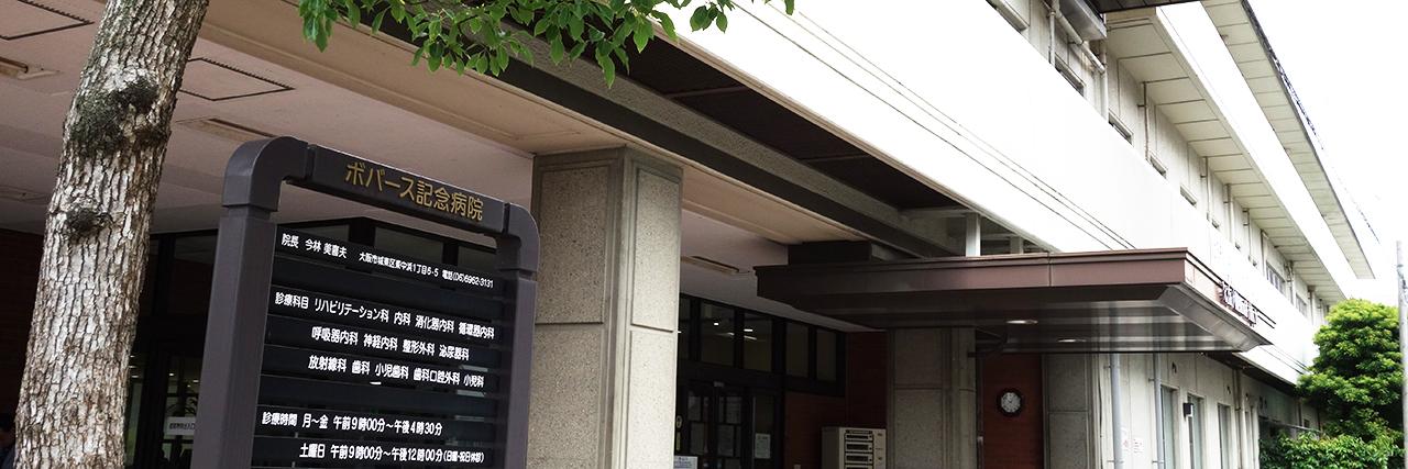 【看護職/大阪市城東区】 病院 (正社員)の画像1