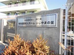 【調理師/上三川】 特別養護老人ホーム ふじやまの里 (正社員)の画像3