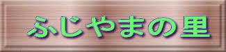 【調理師/上三川】 特別養護老人ホーム ふじやまの里 (正社員)の画像2