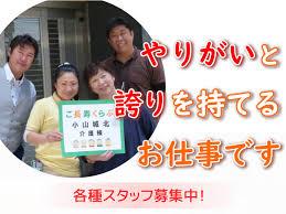 【介護スタッフ/小山市】 サービス付高齢者向け住宅 ご長寿くらぶ 小山城北2 (正社員)の画像2