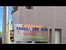 【生活相談員/宇都宮市】  社会福祉法人 正栄会 南の里 (正社員)の画像3