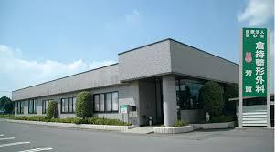 【看護職/芳賀郡芳賀町】  医療法人英心会 倉持病院 (正社員)の画像1