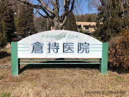 【看護職/芳賀郡芳賀町】  医療法人英心会 倉持病院 (正社員)の画像3