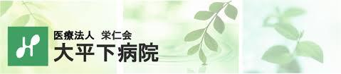 【リハビリ関係職/栃木市】  医療法人 栄仁会 大平下病院 (正社員)の画像1