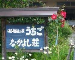 【介護スタッフ/日光市】 デイサービス なかよし荘 (パート)の画像1