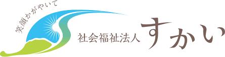 【介護スタッフ/日光市】 障がい者支援施設 すかい (パート)の画像1