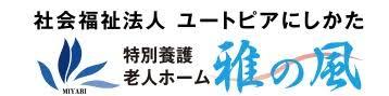 【看護職/栃木市】 特別養護老人ホーム 社会福祉法人 ユートピアにしかた 雅の風 (正社員)の画像1