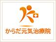 【リハビリ関係職/大阪市大正区】 からだ元気治療院 (正社員)の画像1