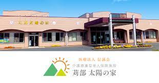 【介護職・ヘルパー/小山市】  医療法人 信誠会 (正社員)の画像1