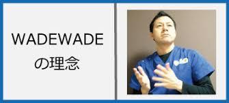 【PT・OT・ST/鹿沼市】 訪問看護 WADEWADE GROUP  (パート)の画像1