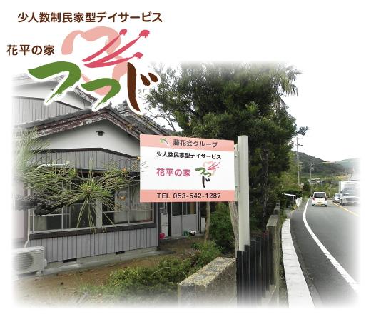 【介護職・ヘルパー/浜松市北区】 デイサービス・デイケア 花平の家つつじ (正社員)の画像1