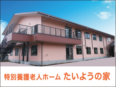 【介護スタッフ/栃木市】 特別養護老人ホーム たいようの家 (正社員)の画像1