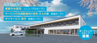 【管理者・施設長/栃木市】  サービス付高齢者住宅 ネムの里 (正社員)の画像1