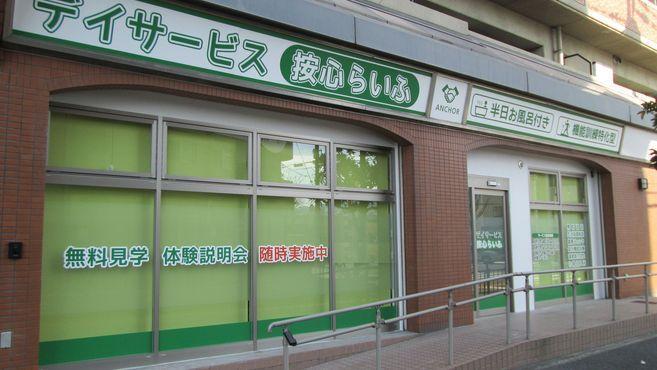 【リハビリ関係職/東大阪市】 デイサービス按心らいふ (正社員)の画像1