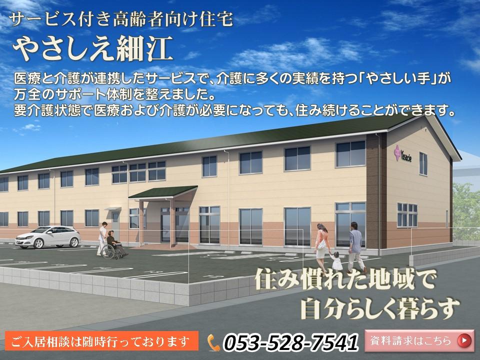 【介護職/浜松市北区】 サービス付高齢者向け住宅  やさしえ細江 (正社員)の画像1