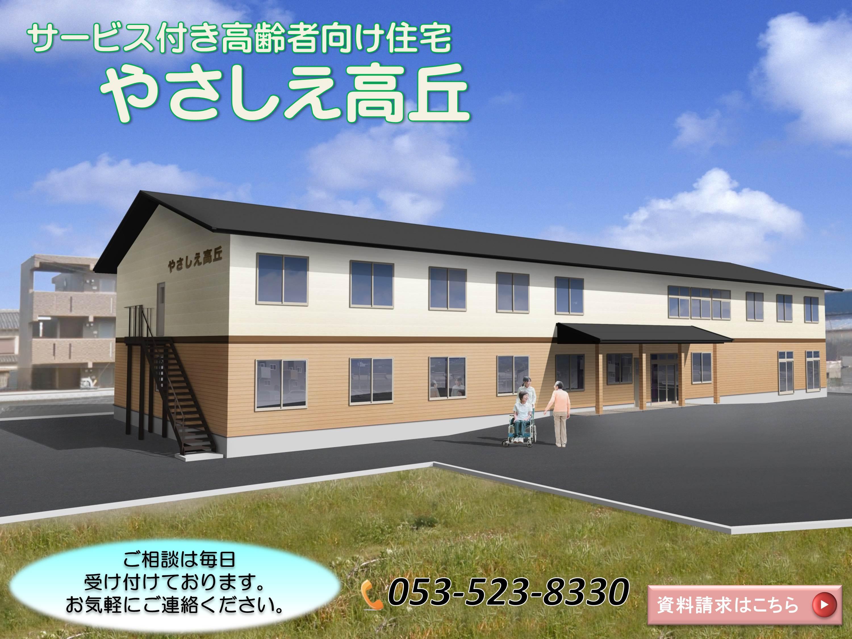 【介護職/浜松市中区】 サービス付高齢者向け住宅 やさしえ高丘 (正社員)の画像1