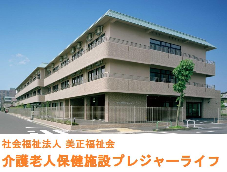 【介護職・ヘルパー/東大阪市】 介護老人保健施設 プレジャーライフ (正社員)の画像1