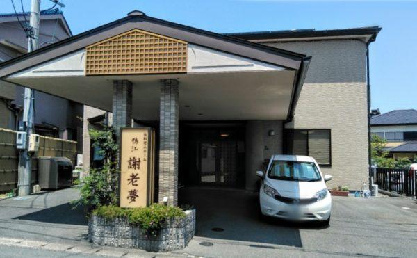 【介護職/浜松市中区】 有料老人ホーム 鴨江謝老夢 (パート)の画像1