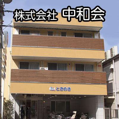 【介護職・ヘルパー/東大阪市】 グループホーム ときめき苑 (パート)の画像1