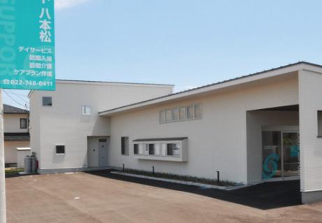 【介護職/仙台市太白区】 デイサービス アースサポート八本松(パート)の画像1