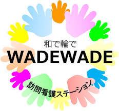 【看護職/宇都宮市】 訪問介護 WADEWADE GROUP 在宅支援サービス事業部(yoboiryo株式会社) (パート)の画像1