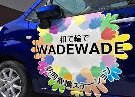 【リハビリ関係職/宇都宮市】  WADEWADE GROUP 在宅支援サービス事業部(yoboiryo株式会社) (パート)の画像1