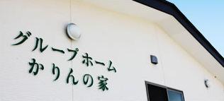 【介護職/仙台市宮城野区】 グループホーム かりんの家(夜勤専従パート)の画像1
