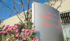 【介護スタッフ/小山市】 特別養護老人ホーム 春わらう舎 (パート)の画像2
