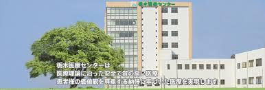 【看護職/宇都宮市】  独立行政法人 国立病院機構 栃木医療センター (パート)の画像1