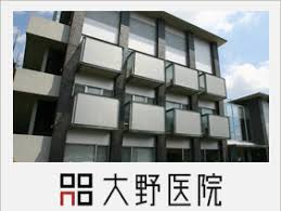 【看護職/鹿沼市】  医療法人 天貴会 大野医院 (正社員)の画像1