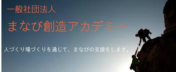 【看護職/足利市】 障がい者施設 一般社団法人 まなび (パート)の画像2