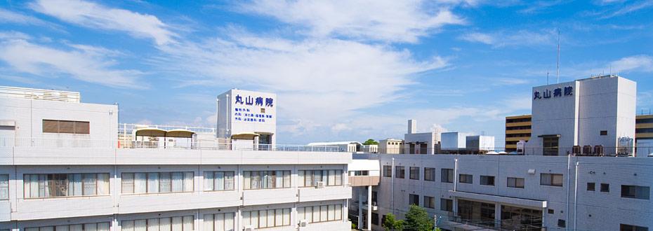 【看護職/浜松市南区】 病院・クリニック 丸山病院 (正社員)の画像1