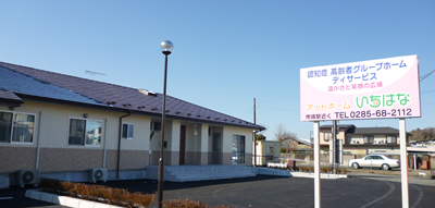 【介護スタッフ/芳賀郡市貝町】 グループホーム アットホームいちはな (パート)の画像1