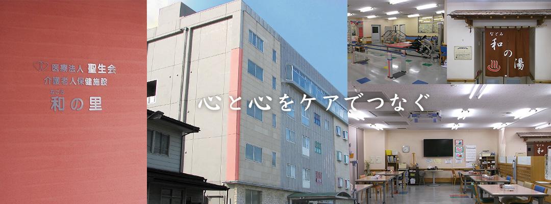 【OT/佐野市】 デイケア 和の里 (パート)の画像1
