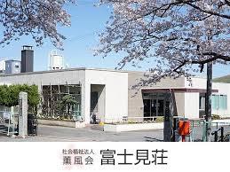 【介護スタッフ/小山市】 特別養護老人ホーム 富士見荘 (パート)の画像1